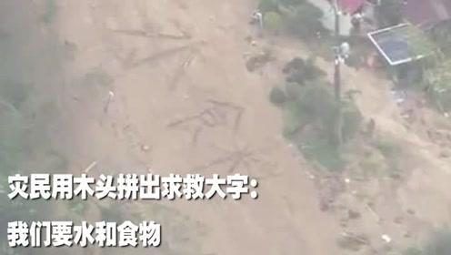 """台风""""海贝思""""席卷日本:66处河堤被冲垮,灾民拼字向天求助"""