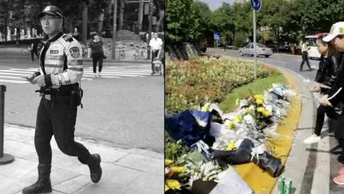 一路走好!22岁辅警被撞倒拖行因公殉职,市民自发献花寄哀思