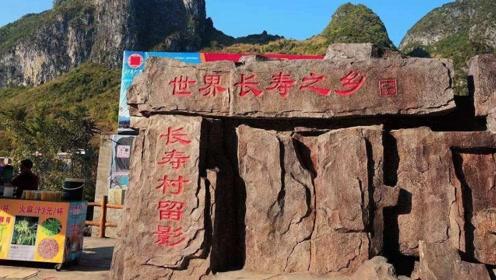 中国最神秘的村子,长寿秘密竟是这个!网友:确定不是谣言吗?