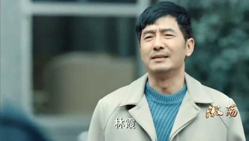 《激荡》林霞被陆江涛怼气炸了!陆海波里外不是人