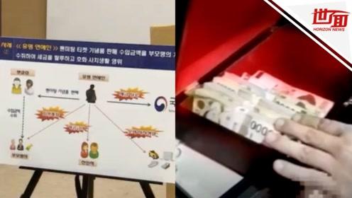 韩国对多名艺人网红进行税务调查:申报收入与消费水平不符