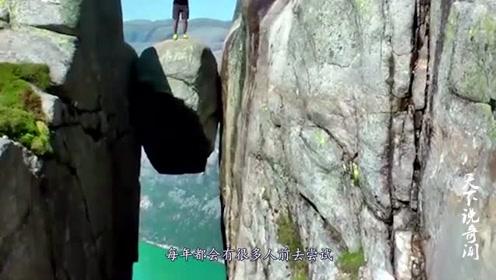 世界上最难征服的爱情考验石,卡在1000米绝壁间,你敢上吗