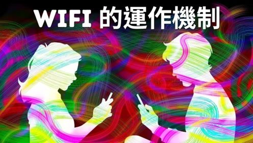 你知道WiFi运作的原理是什么吗?
