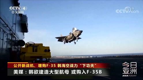 """公开新战机、增购F-35 韩海空战力""""下功夫"""""""