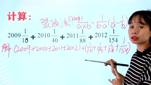 六年级简单的计算题,难倒了好多家长,难点究竟在哪儿?