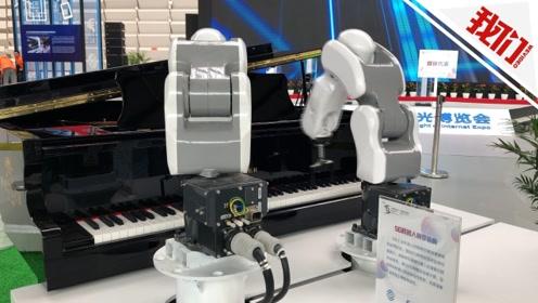 互联网之光开幕式:机器人将秀琴技 一首《茉莉花》真香
