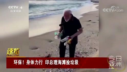 环保!身体力行 印总理海滩捡垃圾