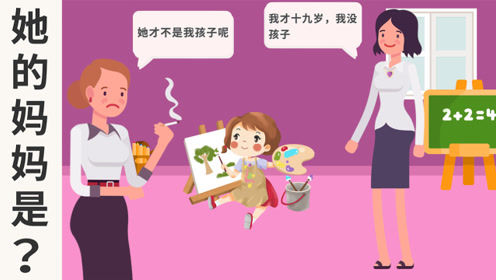 脑力测试:这两位女士中,谁是小女孩的妈妈?理由是什么?