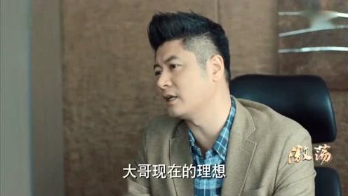 《激荡》林霞责问陆江涛为何卖公司?陆江涛:大哥没啥理想