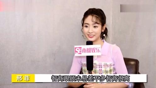 采访:邢菲竟然说牛骏峰是个有教养的学渣,说完立马道歉,太可爱了!