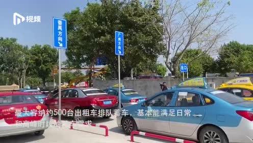 广州南站新增出租车蓄车区,缓解交通拥堵状况