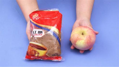 把苹果和红糖放一起,真是太棒了,一年省不少钱,没学会真可惜