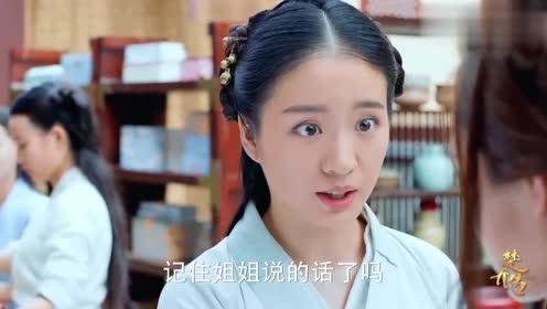 《楚乔传》片段,燕洵生辰宴上歌舞升平,可美坏了燕洵