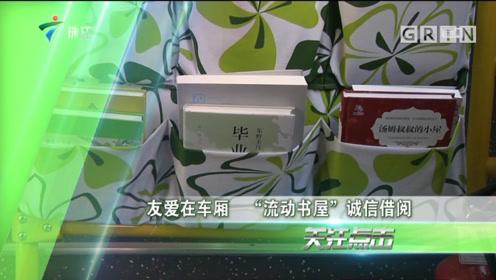 """书香羊城:广州部分公交上线""""流动书屋"""",喜欢阅读的你怎么能错过"""