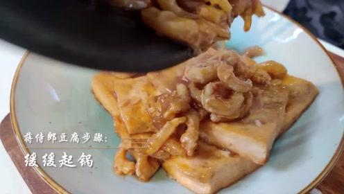 豆腐花式做法,不加任何调料也很美味