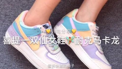 耐克居然还会有这么小仙女的鞋子,简直是买到宝了!