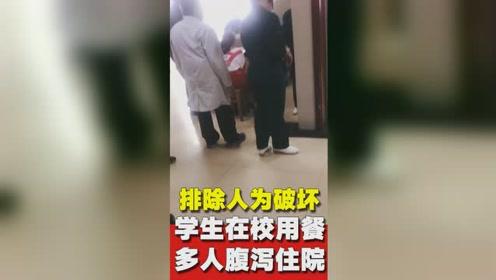 河北某中学多名学生 在校用餐后腹泻被送医