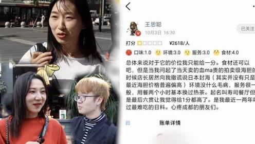 王思聪1分差评成都日料店,成都市民点赞:在线排雷,没毛病