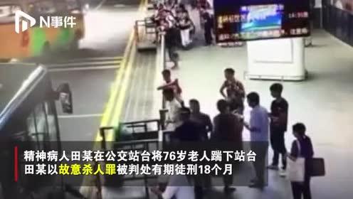 浙江一精神病人将候车老人踹下站台险遭碾轧,被判刑18个月