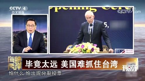 """台湾大选出现异常 专家:美国担忧蔡英文""""跛脚"""""""