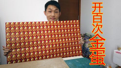 开100次纸制版金蛋,50元钱本以为会赚,这是我抽奖最亏的一次!
