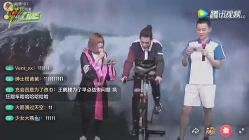 王鹤棣 动感单车!