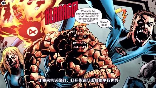 漫威众多超级英雄感染丧尸病毒,神盾局长被吃掉