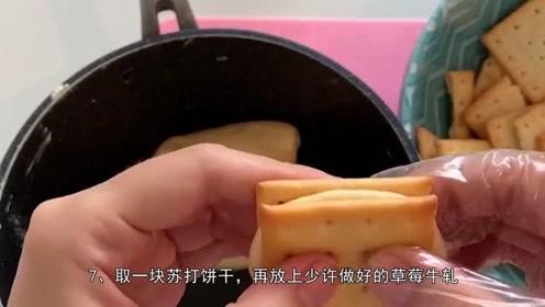 吃惯了苏打饼干, 换换口味吧 草莓牛轧饼干简直好吃到不行