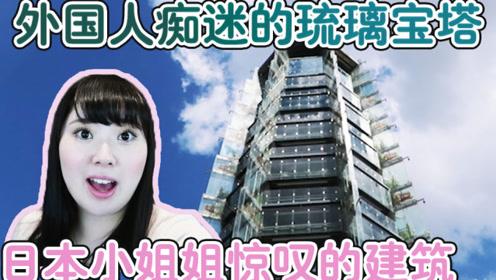 外国人痴迷的大报恩寺琉璃宝塔 日本小姐姐惊叹的建筑