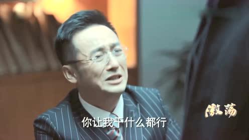 《激荡》刘毅跪在地上恳求顾亦雄救他,顾亦雄太绝情了