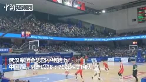 军运会男篮小组赛中国八一男篮以98:79战胜美国队