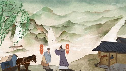 【语文大师】送元二使安西——唐  王维