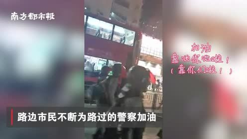 """香港元朗感人一幕!市民撑警喊加油,阿Sir边行进边答""""知道"""""""