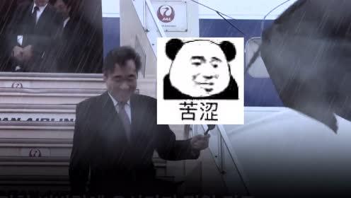 韩总理访日参加即位礼 刚下飞机伞就被暴风吹烂