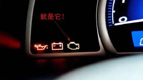 发动机报警灯亮,为什么不让随便去换件?钱要花在刀刃上