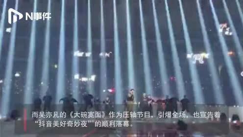 抖音奇妙夜,肖战用歌示爱粉丝,吴亦凡献唱《大碗宽面》