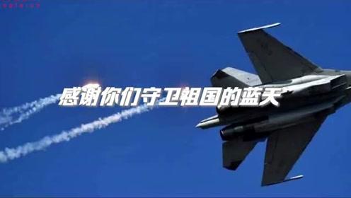 高能预警,这不是特效这是人民空军
