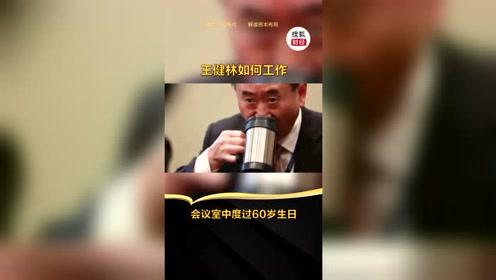 真实情况!王健林如何工作,会议室中度过60岁生日!