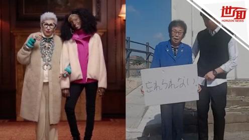 优衣库在韩广告疑似影射慰安妇引众怒 幸存慰安妇拍广告回怼