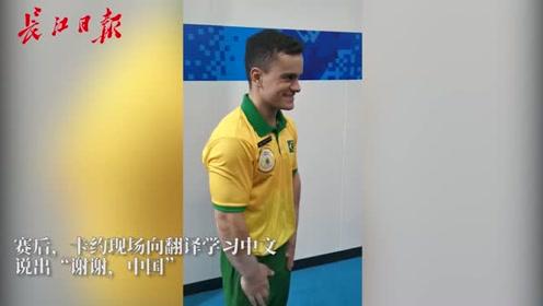 比赛失误全场掌声鼓励,巴西运动员用中文说:谢谢,中国!