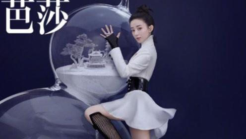 赵丽颖复工首登《时尚芭莎》:成熟带有一丝性感,优雅大气超可爱