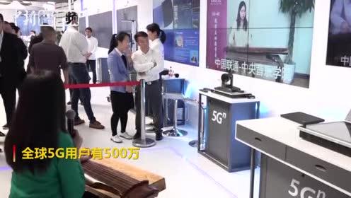 GSMA:预计2025年中国5G用户数将超全球1/3