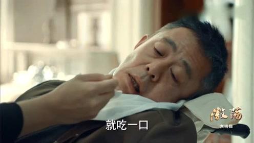 """《激荡》大结局 陆江涛叫顾亦雄""""爸爸"""",顾亦雄喜出望外,终于开口吃饭"""