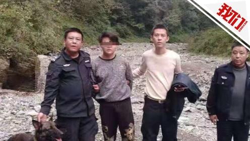 湖南男子杀妻后躲进山洞被警犬发现 抓获现场曝光
