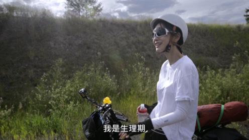 Baby生理期忍痛骑车,体力不支摔倒,素人徐伯却坚持要她继续前进