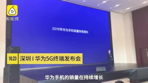 华为手机销量破2亿台,比2018年又提前64天