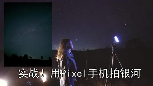 实战用谷歌Pixel 4拍星空、银河(中文)