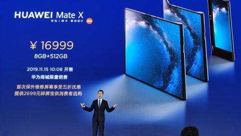 16999元!华为Mate X 5G折叠屏正式发布