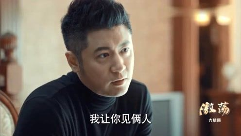 《激荡》大结局 陆江涛给顾亦雄喂饭被拒,威胁都不管用