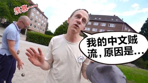 在德国这么多人会中文?小哥在德国偶遇路人中文贼溜,一问原因笑了